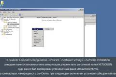 UserGate 4. Авторизация пользователей в UTM с помощью агента авторизации Windows.