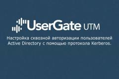 UserGate 4. Kerberos-авторизация пользователей Active Directory.